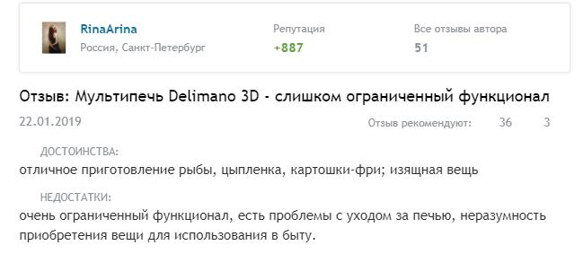 Аэрогриль Делимано – технические характеристики, достоинства и недостатки, обзор отзывов