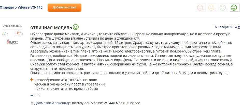 Аэрогриль Vitesse – базовая инструкция, характеристики популярных моделей, обзор отзывов