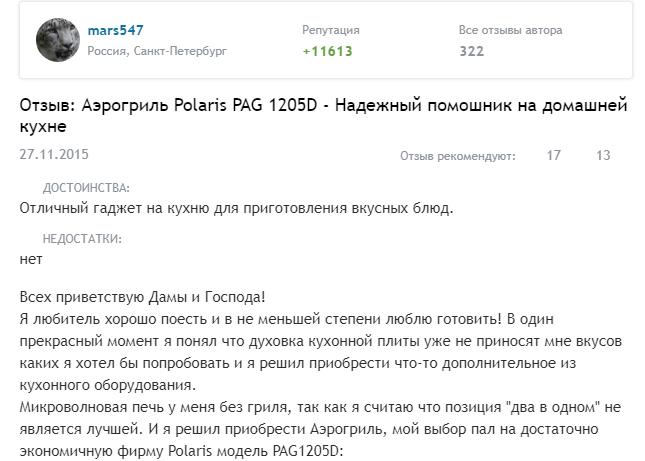 Аэрогриль Поларис – характеристики и обзор отзывов популярных моделей